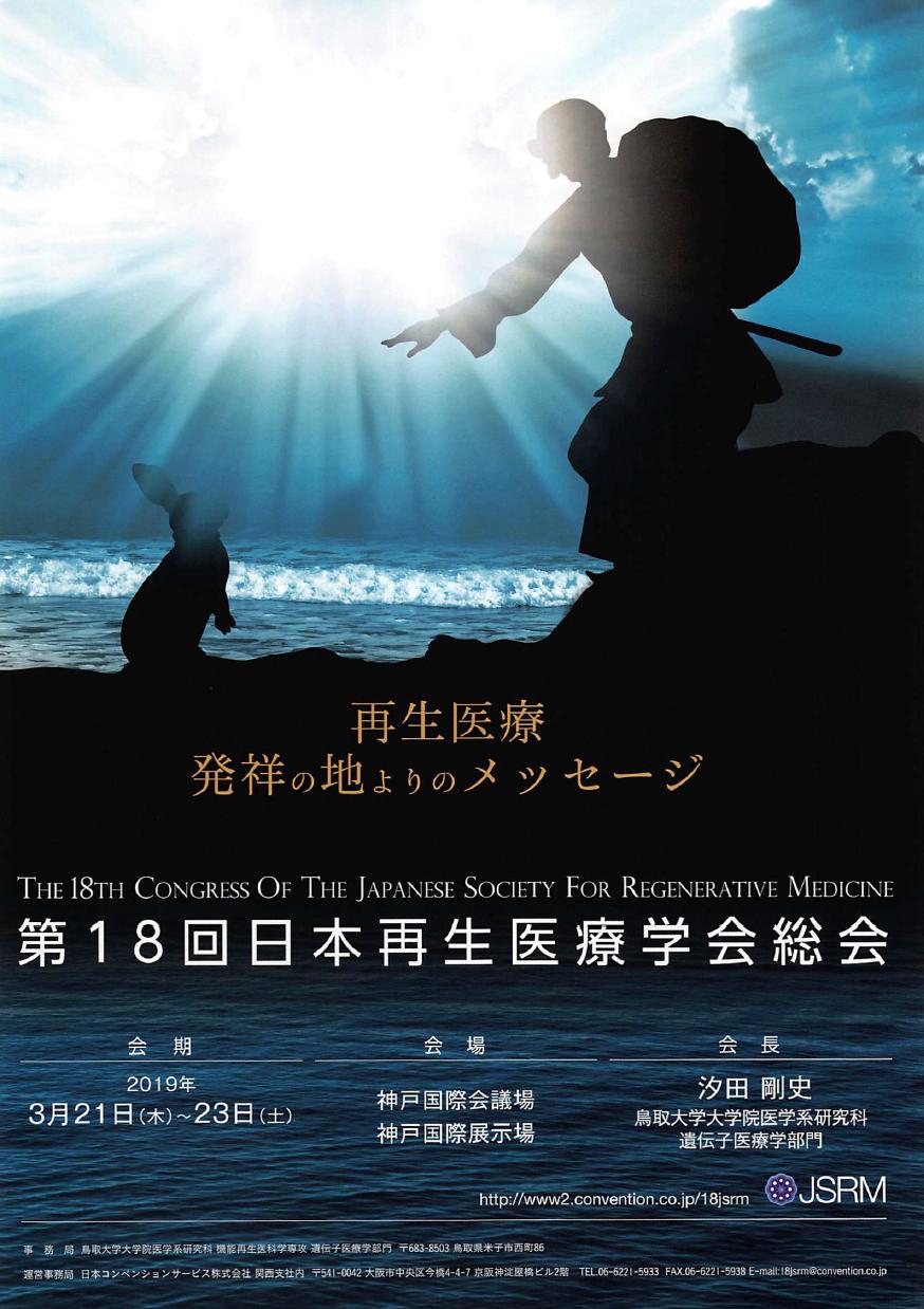 第18回日本再生医療学会