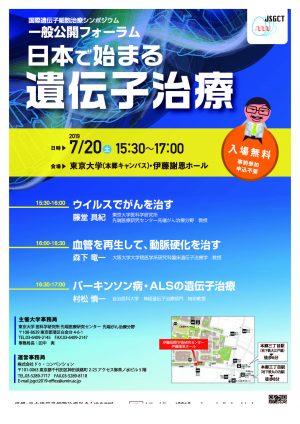 日本で始まる遺伝子治療
