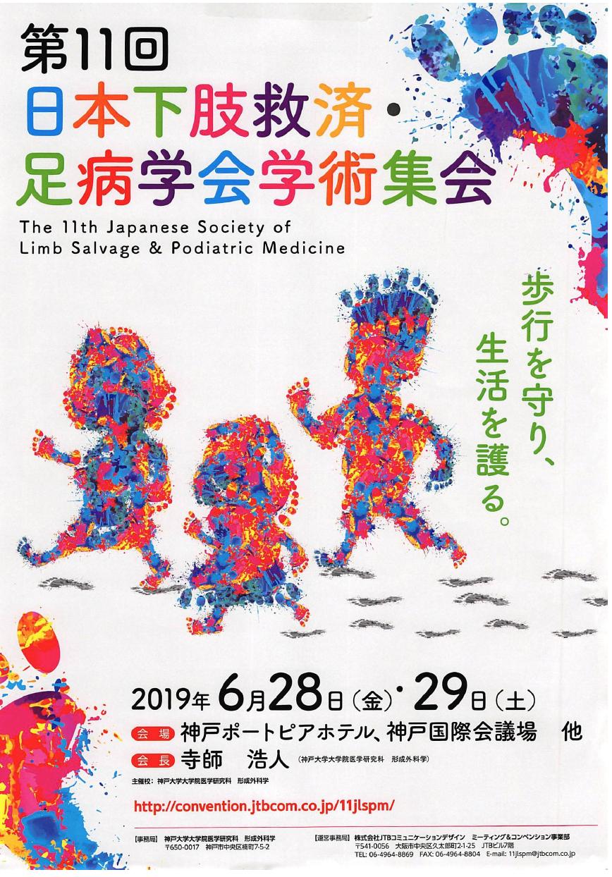 第11回 日本下肢救済・足病学会
