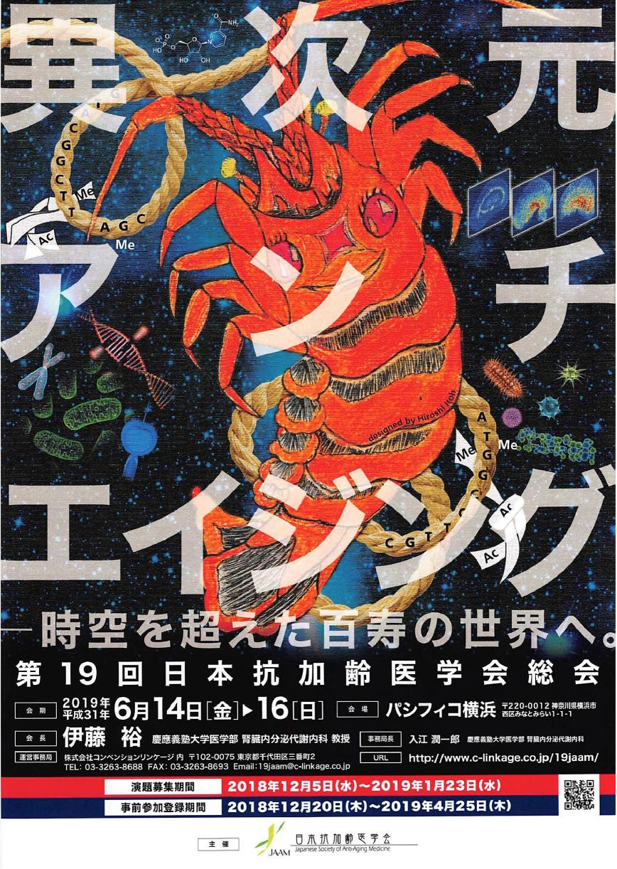 第19回日本抗加齢医学会