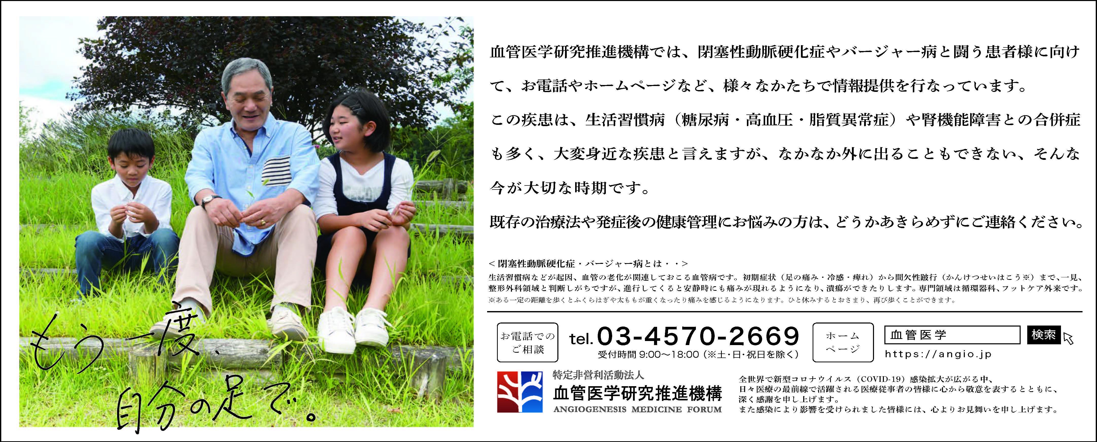 shinbun2021