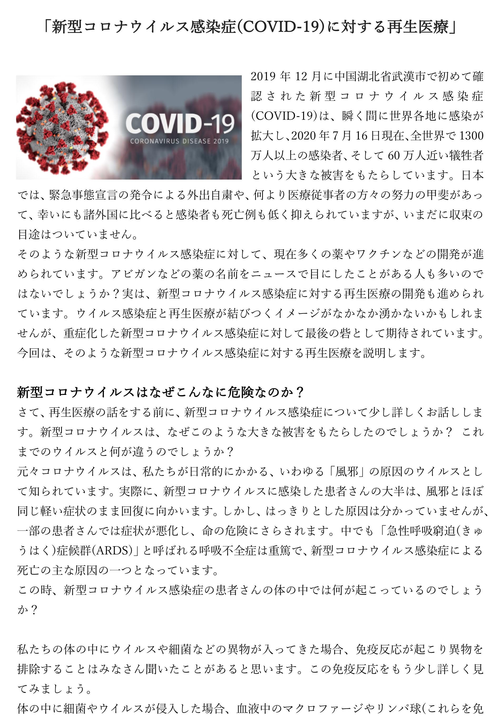 covid-19_1